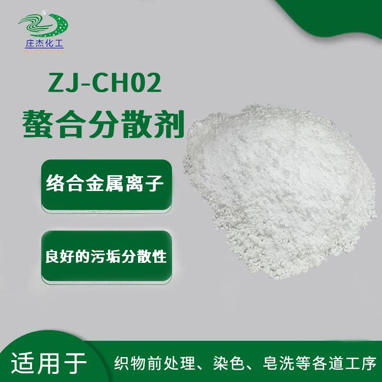 ZJ-CH02螯合分散剂