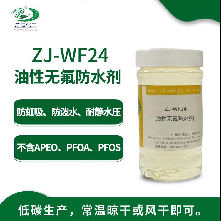 ZJ-WF24油性无氟防水剂