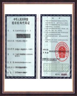 庄杰荣获组织机构代码荣誉证书