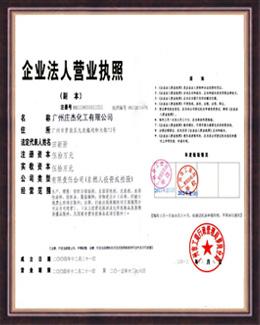 庄杰荣获营业执照荣誉证书