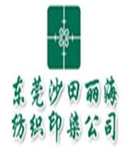 东莞沙田丽海纺织印染有限公司