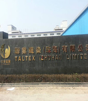 联业织染(珠海)有限公司---庄杰合作伙伴
