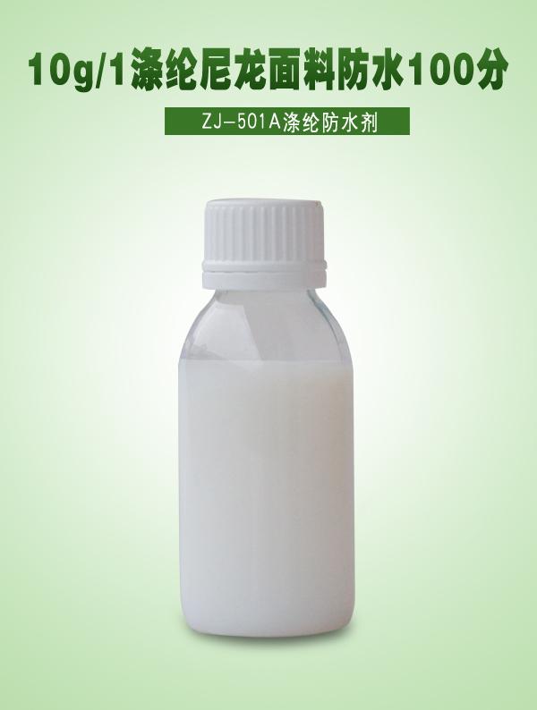 ZJ-501A涤纶防水剂