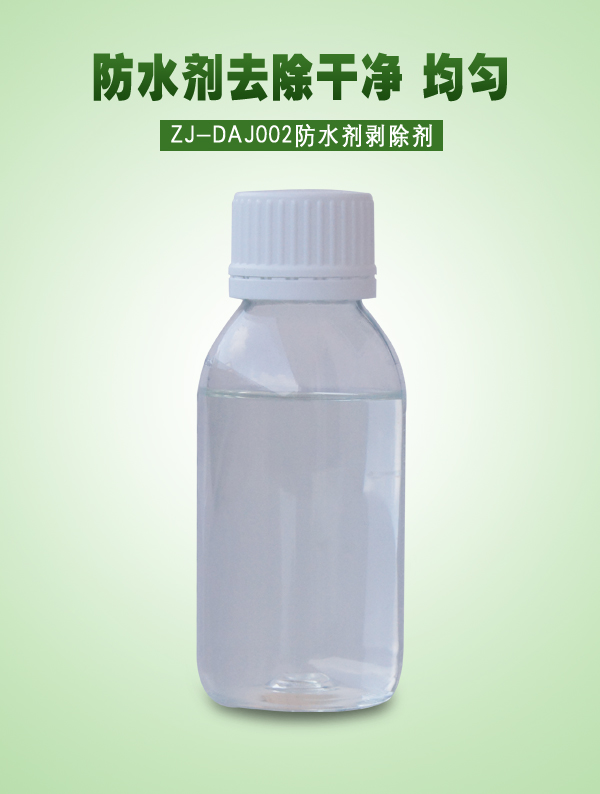 ZJ-DAJ002防水剂剥除剂