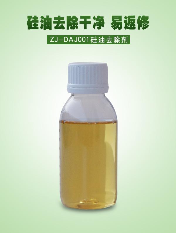 DAJ001硅油去除剂