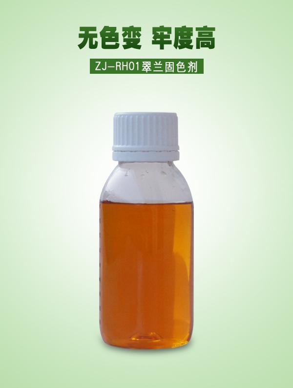 ZJ-RH01A翠兰固色剂