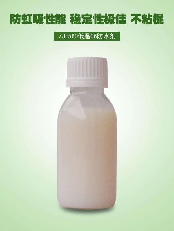ZJ-560低温C6防水剂