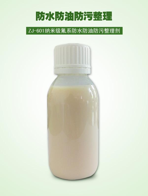 ZJ-601纳米级氟系防水防油防污整理剂