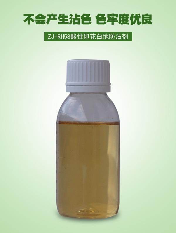 ZJ-RH58酸性印花白地防沾剂