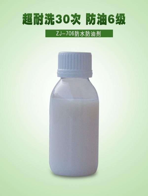 ZJ-706防水防油剂