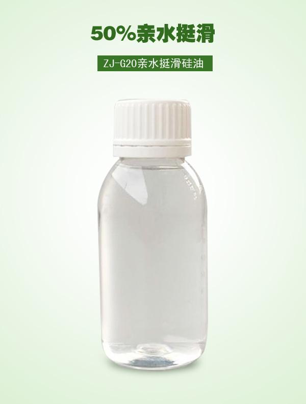 ZJ-G20亲水挺滑硅油