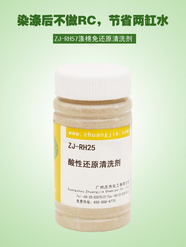ZJ-RH57涤棉免还原清洗剂
