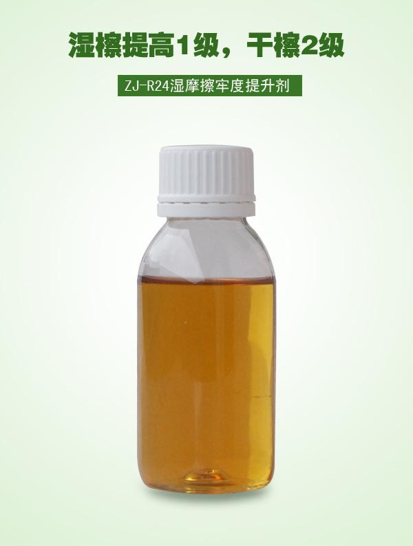 ZJ-R24湿摩擦牢度提升剂