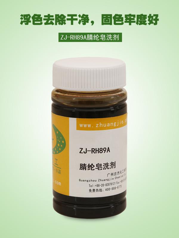 ZJ-RH89A腈纶皂洗剂