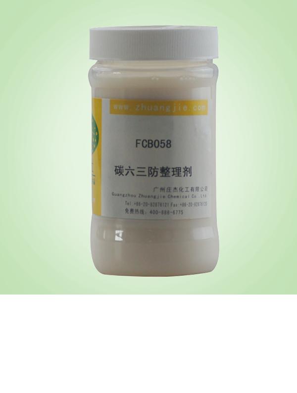 ZJ-FCB058碳六三防整理剂