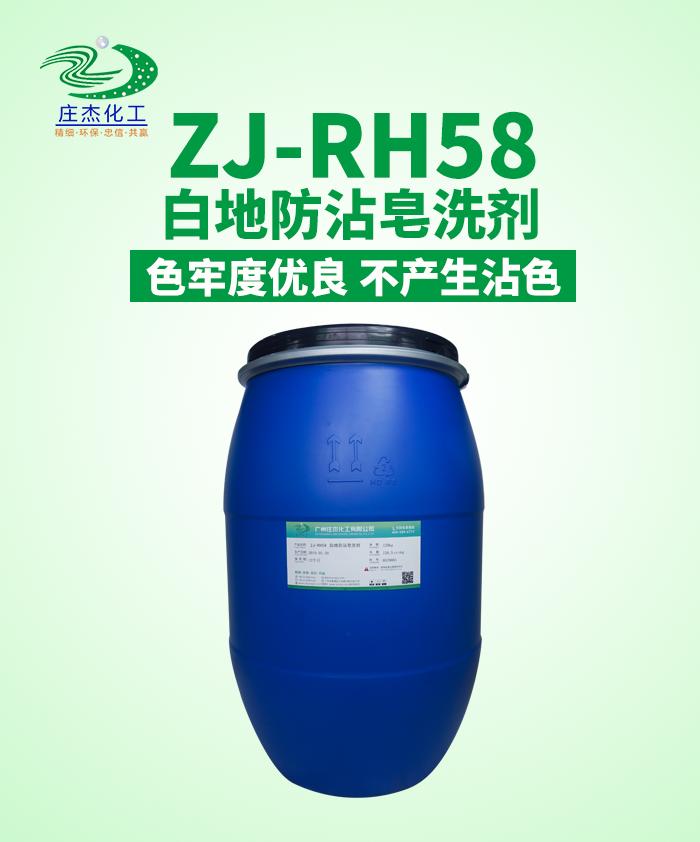 ZJ-RH58白地防沾皂洗剂
