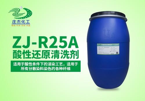 酸性还原清洗剂ZJ-R25A
