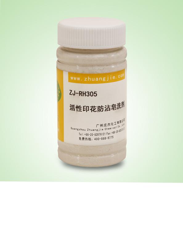 ZJ-RH305活性印花防沾皂洗剂