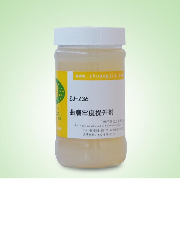 ZJ-Z36曲磨强度提升剂
