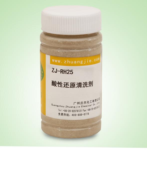 ZJ-RH25酸性还原清洗剂