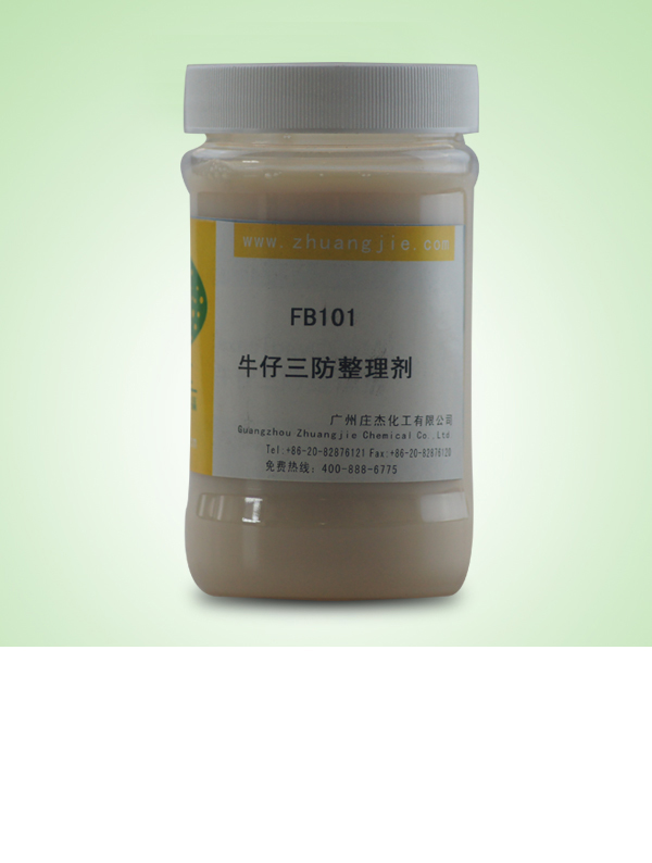 FB101牛仔耐久三防整理剂