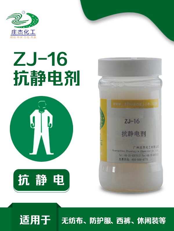 ZJ-NW16 抗静电整理剂