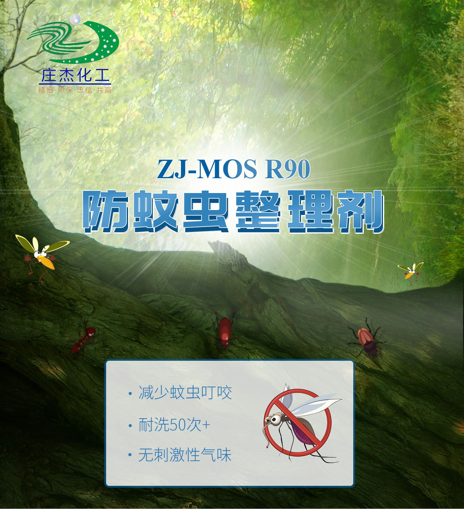 ZJ-MOS R90 防蚊虫整理剂