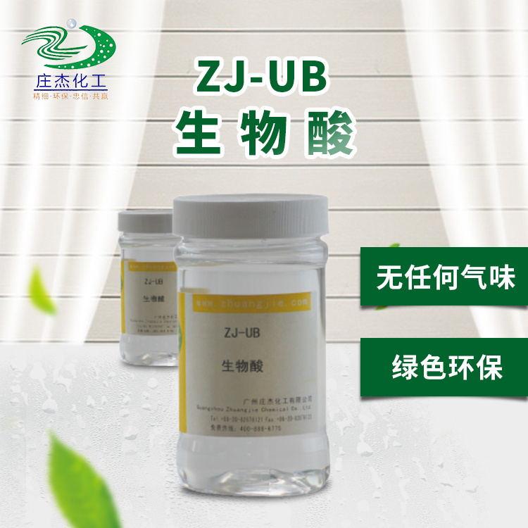 ZJ-UB生物酸