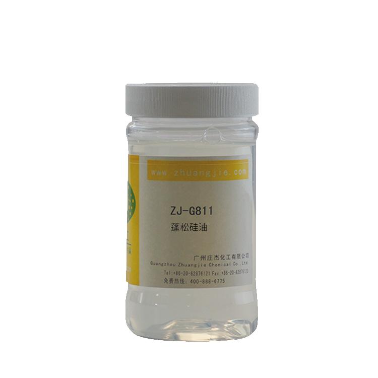ZJ-G811蓬松硅油