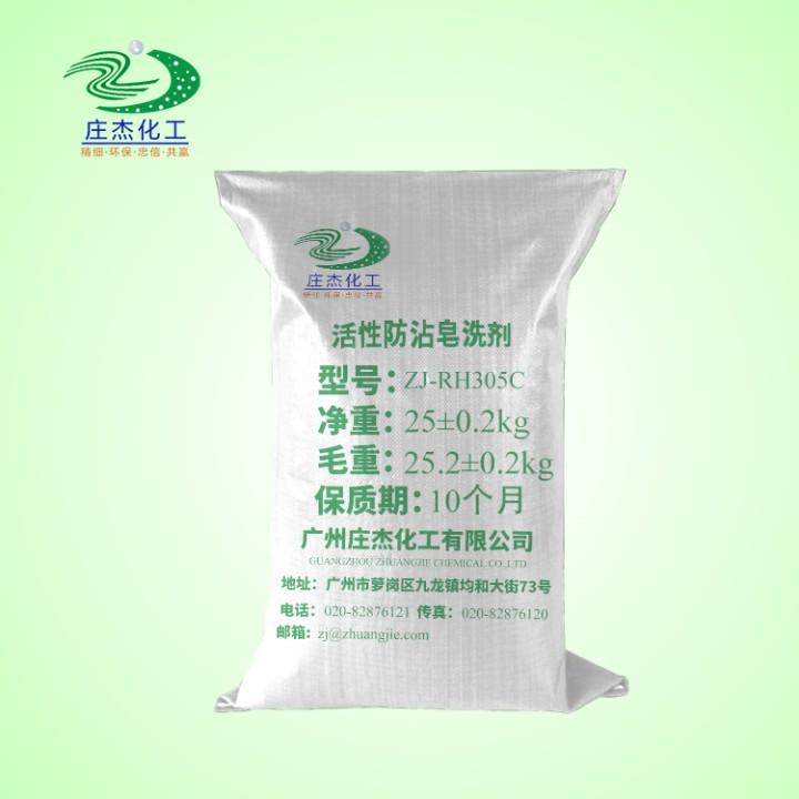 ZJ-RH305C 活性防沾皂洗剂
