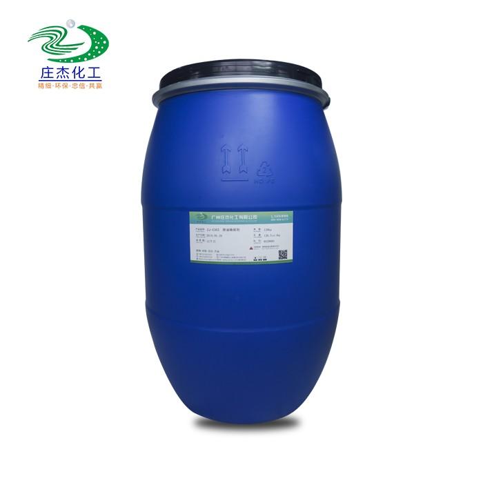 ZJ-C302 除油精练剂