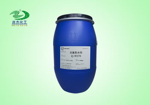 ZJ-M370无氟防水剂